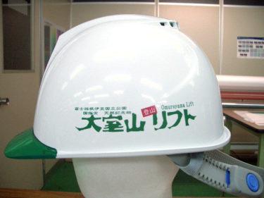 加工ヘルメット作成【池観光開発株式会社 大室山登山リフト様】