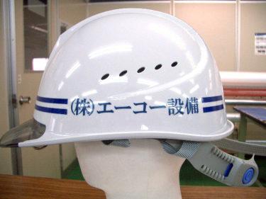 加工ヘルメット作成【株式会社 エーコー設備様】