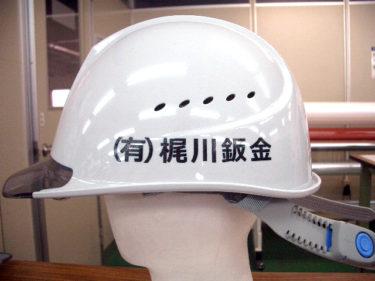 加工ヘルメット作成【有限会社 梶川鈑金様】
