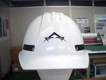ヘルメット 名入れ作成【株式会社 飛鳥建設 様】