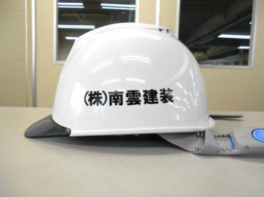 ヘルメット 名入れ作成【株式会社南雲建装様】