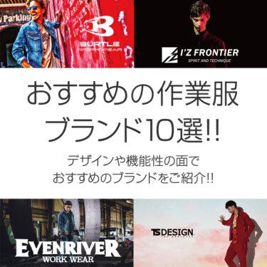 おすすめ作業服ブランド10選!!