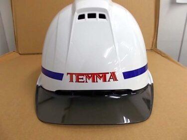 ヘルメット 名入れ作成【株式会社テンマ様】
