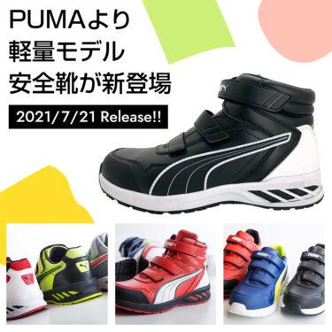 2021年7月24日 PUMA 軽量モデル JAPAN ATHLETICシリーズ発売!!